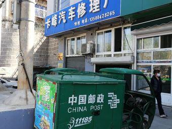 长峰汽车修理厂