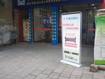 甲卜教育凤冈县体验中心