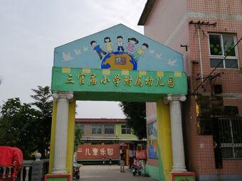 三官庙小学附属幼儿园
