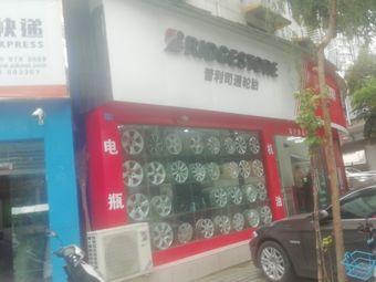 普利司通轮胎(沿江西街店)