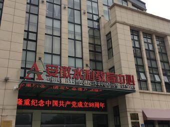 安徽水利教育中心