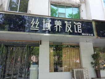 丝域养发馆(第828分店)