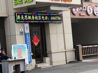 森林美语(枫香校区)