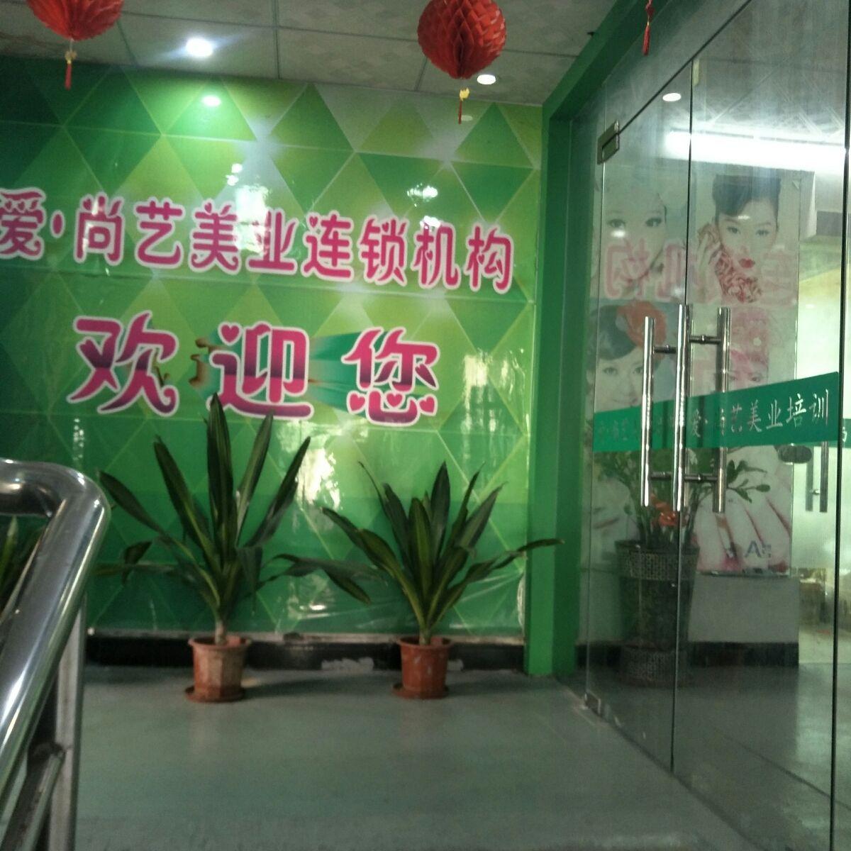 爱·尚艺美业连锁机构(园洲校区)