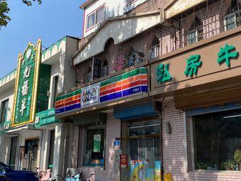 行运茶楼(荣盛道店)