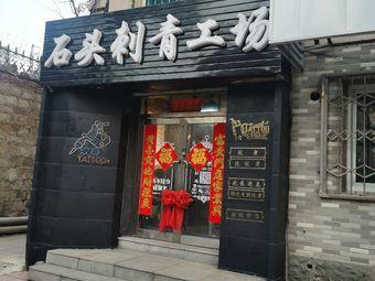 石头刺青工场