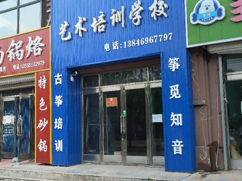 萧氏艺术培训学校