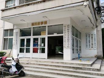 四川师范大学教师教学发展中心