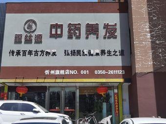 藴丝源中药养发(忻州旗舰店)