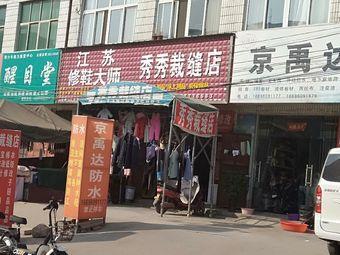秀秀裁缝店