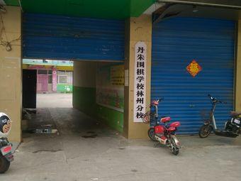 丹朱围棋学校(林州分校)