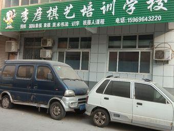 李彦棋艺培训学校