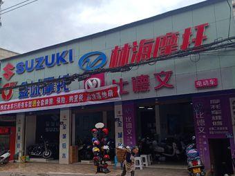 金城珠峰摩托维修服务中心