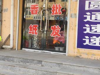 利民香纸店