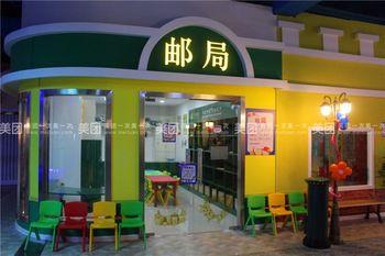 【浙东商贸城】东东智趣小镇儿童职业体验中心-美团