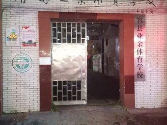 容县业余体育学校