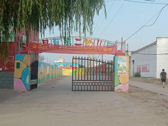 县直第二幼儿园