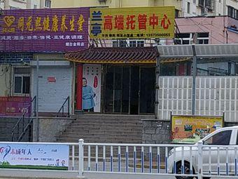 兰亭高端托管中心