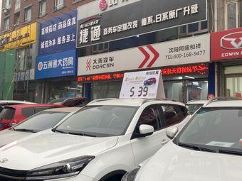捷通膜业·隐形车衣·改色膜·贴膜工厂店