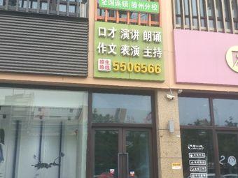 快乐语言全国连锁(滕州分校)