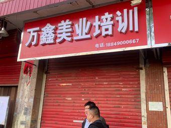 万鑫美业培训(邯郸店)