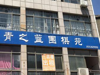 青之蓝围棋苑