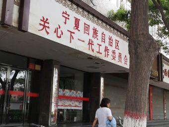宁夏回族自治区关心下一代工作委员会