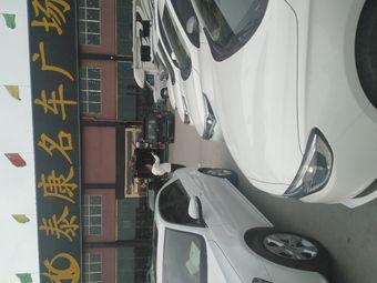 泰康名车广场