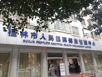 桂林市人民医院健康管理中心