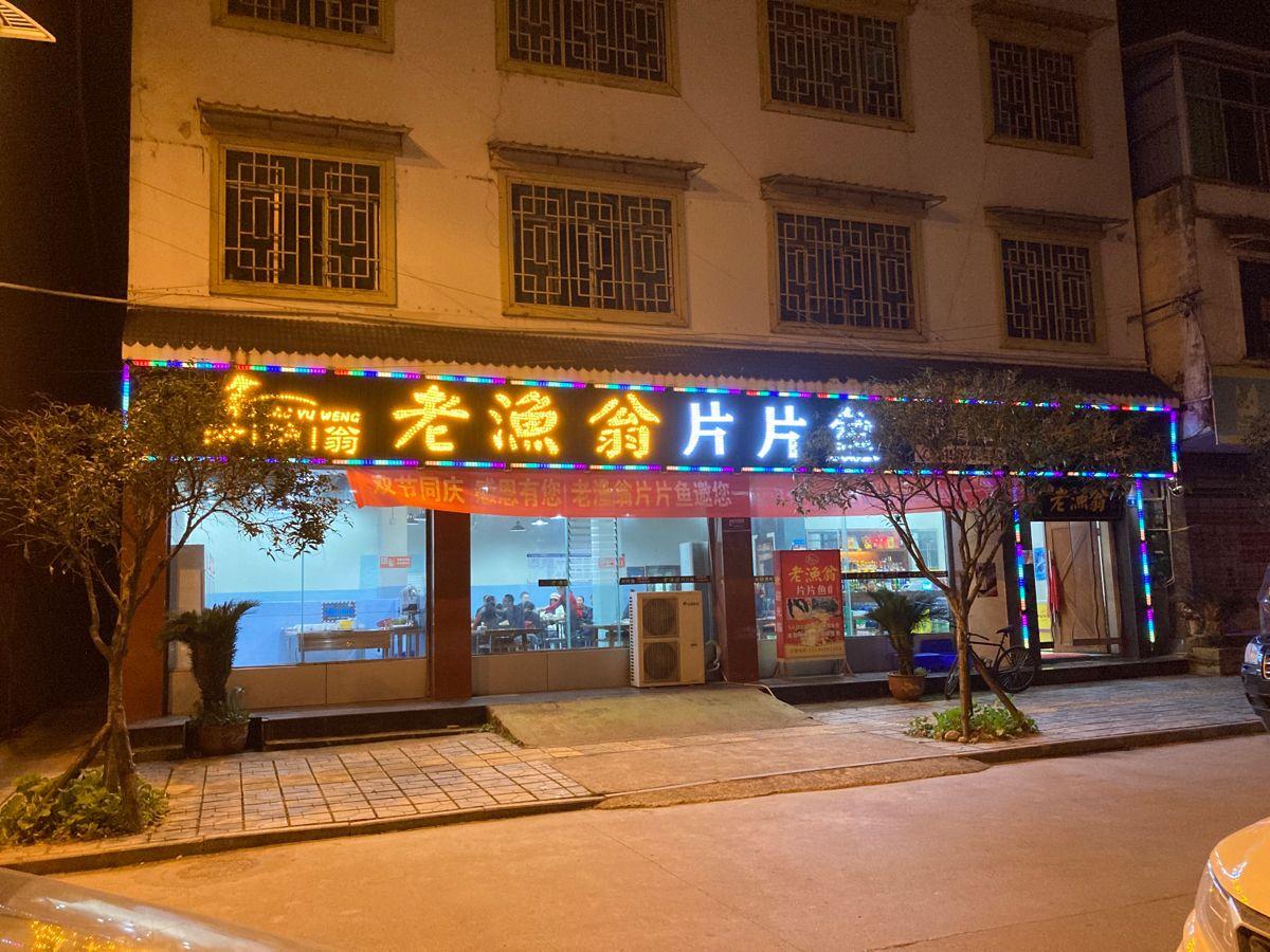 老渔翁片片鱼(安昌店)