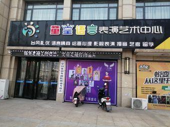 童皇语言表演艺术中心