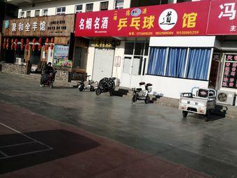 德源乒乓球道馆