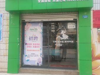 新生活化妆品专卖店