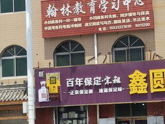 翰林教育学习中心