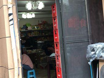 永祥茶楼副食店