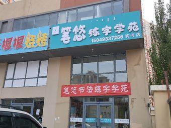 笔悠练字学苑(滨河店)