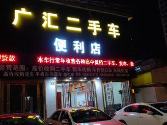 广汇二手车