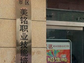 美铭职业技能培训学校