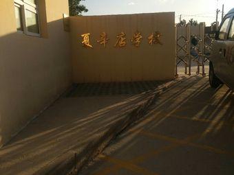 夏辛店学校