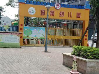 培英幼儿园(001乡道店)