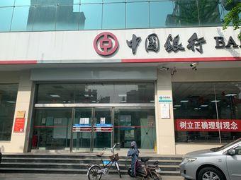 中國銀行(唐山市丰南建设路支行)