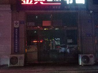 金典艺绘书画刘辛店