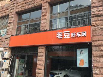 毛豆新车网(济南天桥店)