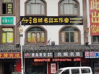 郑永峰台球名品工作室
