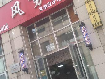 风剪云(发型设计形象店)
