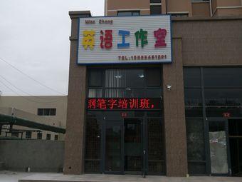 Miss zhang 英语工作室