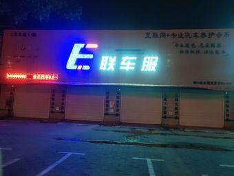 E联车服(营口鲅鱼圈直营店)