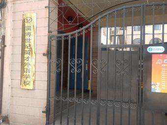 淄博世纪英才外语学校(商业步行街店)