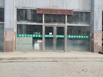 奥星乒乓球俱乐部