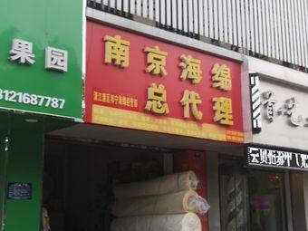 南京海锦总代理